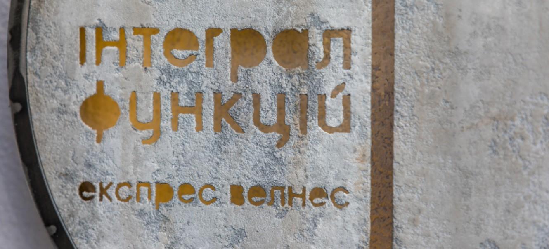 Бетонные - 2