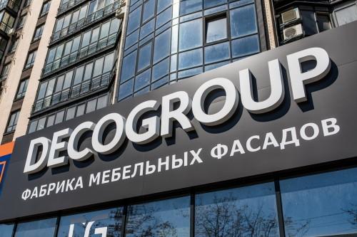 Вывеска для «Decogroup»