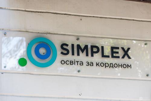 Вивіска для «Simplex»