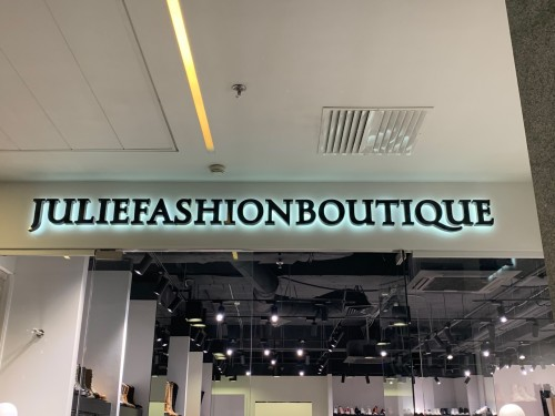 Вывеска для «Julie Fashion Boutique»