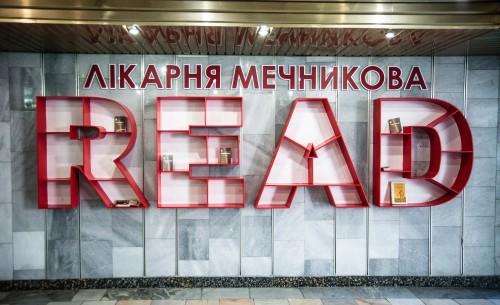книжкова полиця для лікарні Мечнікова