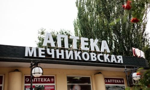 """Вивіска для """"Аптека Мечніковська"""""""