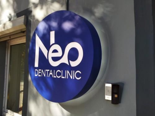 "Лайтбокс для ""NEO dental clinic"""