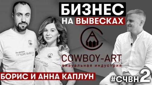 Борис и Анна Каплун. Основатели Cowboy-Art. Как 2 студента без денег создали бизнес?