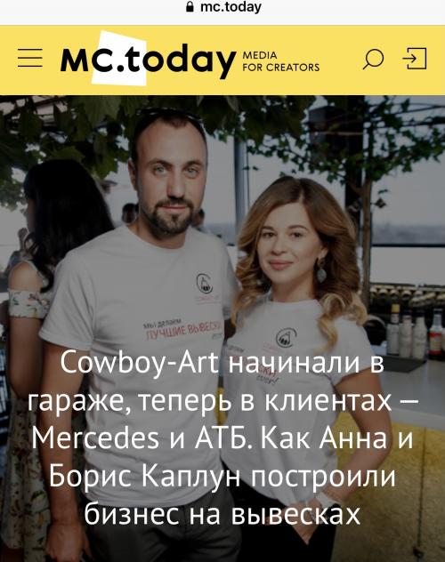 Интервью владельцев Cowboy-Art в онлайн-журнале MC.TODAY