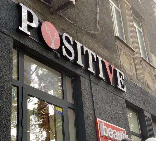 """Комплексное оформление для салона """"Positive"""""""
