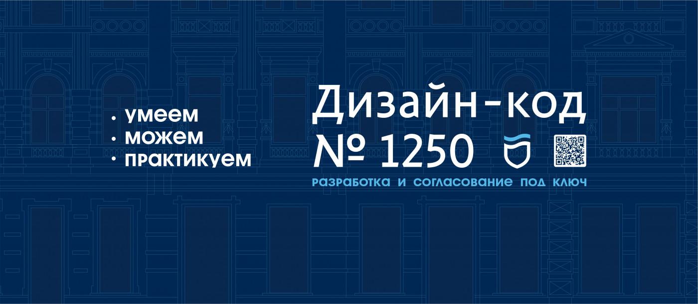 Оформляем вывески согласно дизайн-кода города Днепр.