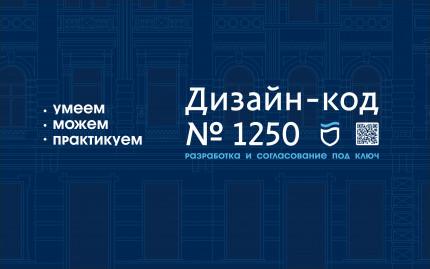 Дизайн-код города