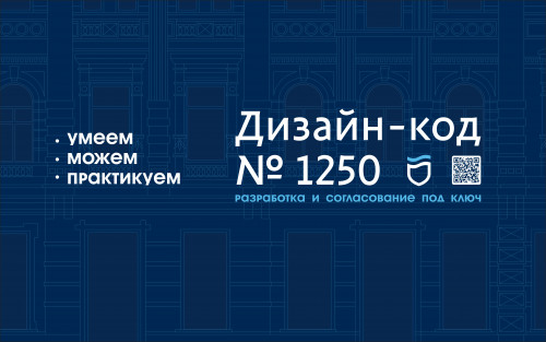 Дизайн-Код №1250